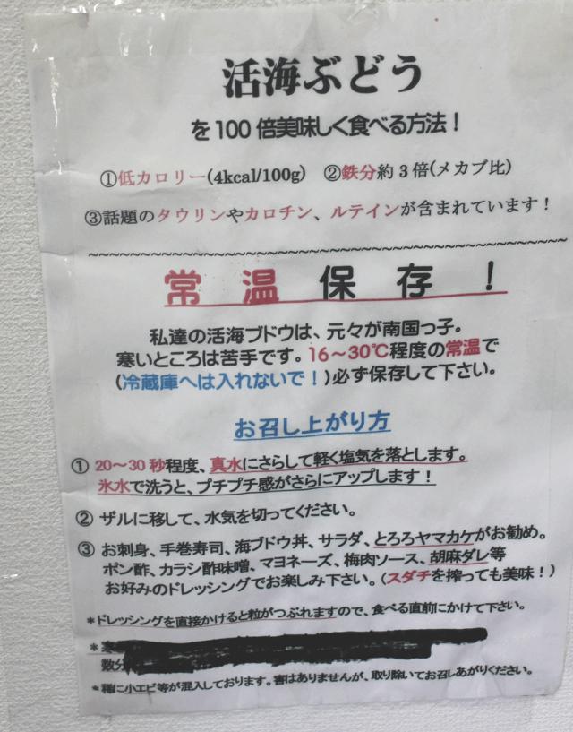宮古島・海ぶどうの美味しい食べ方