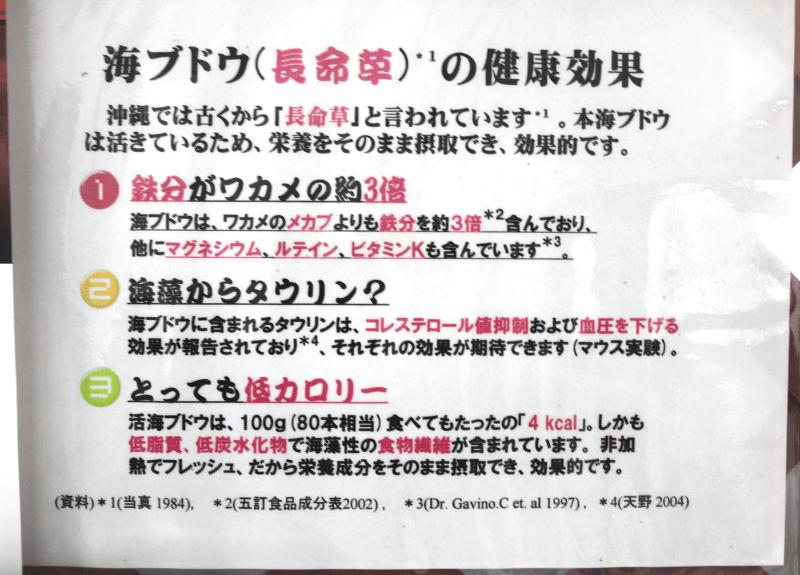 宮古島・海ぶどう(長命草)の健康効果