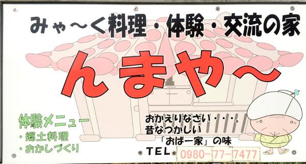 宮古島のおススメ食事屋さん、道路から見た「んまやー」の看板
