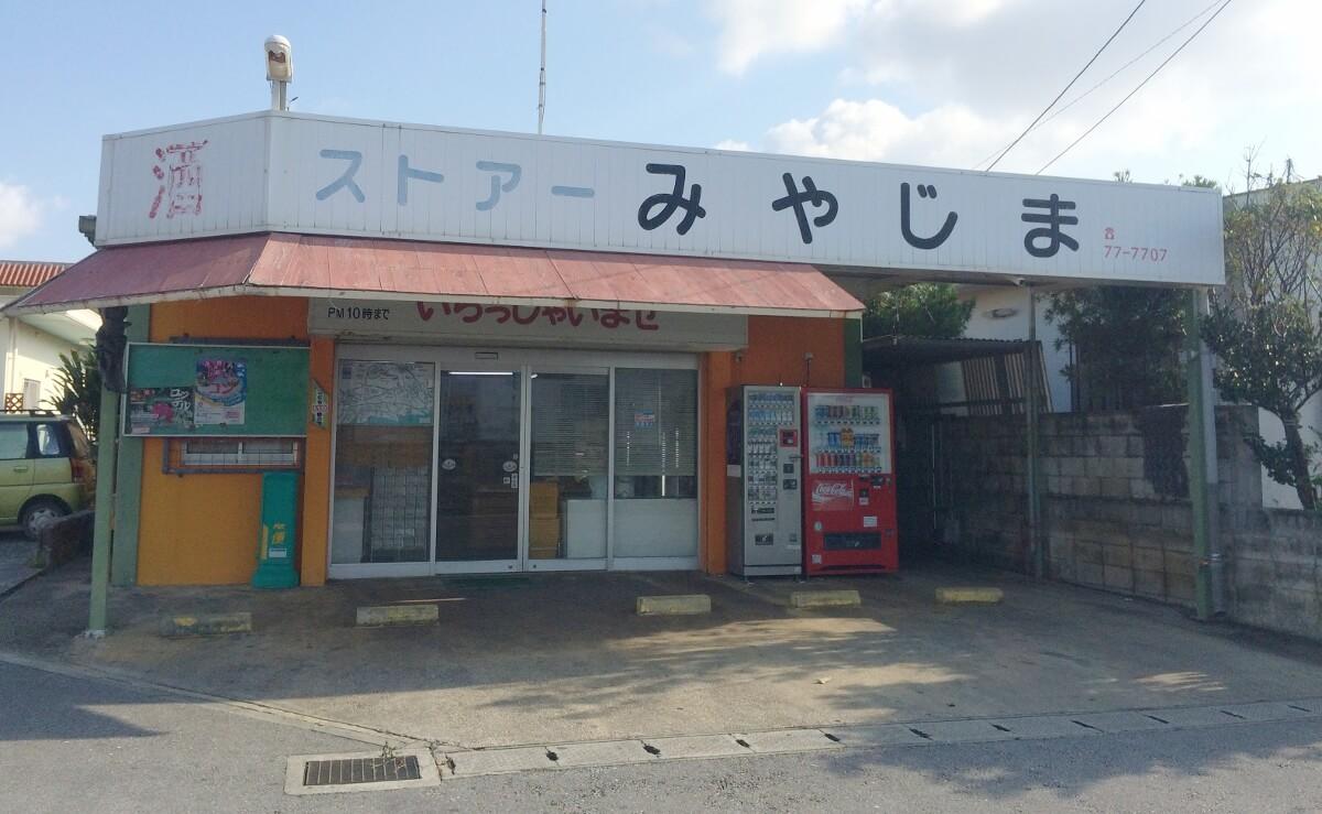 宮古島エコハウス近くのお店