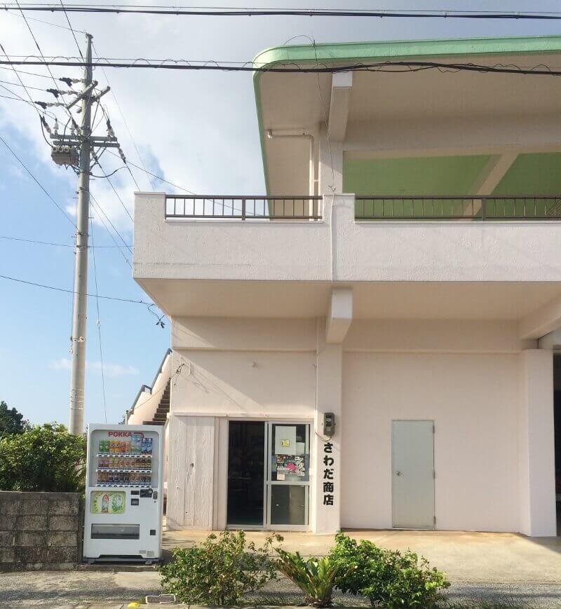 宮古島エコハウスから一番近い商店と自販機