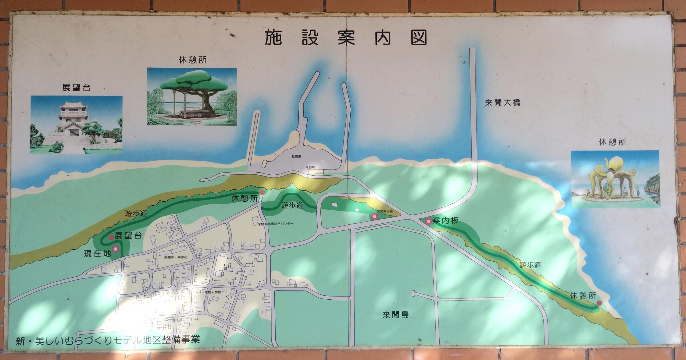 来間島の案内図