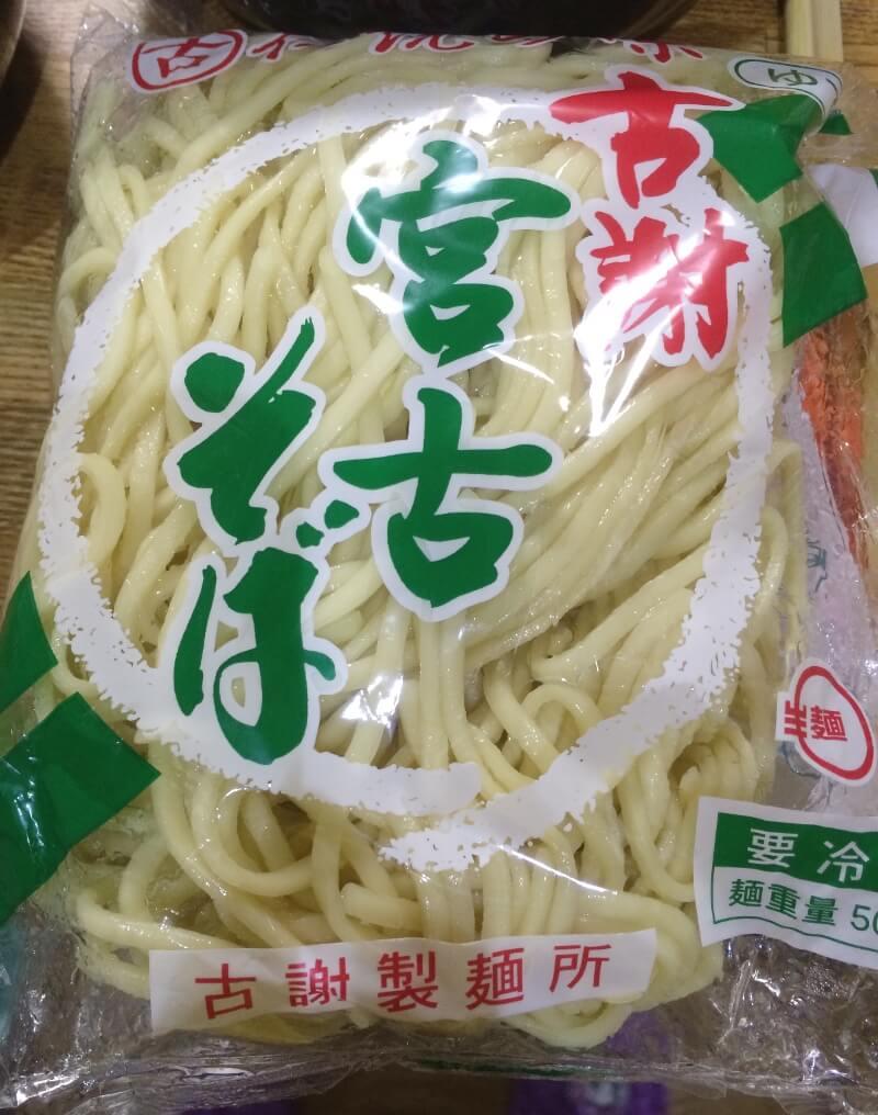 古謝製麺の宮古そば