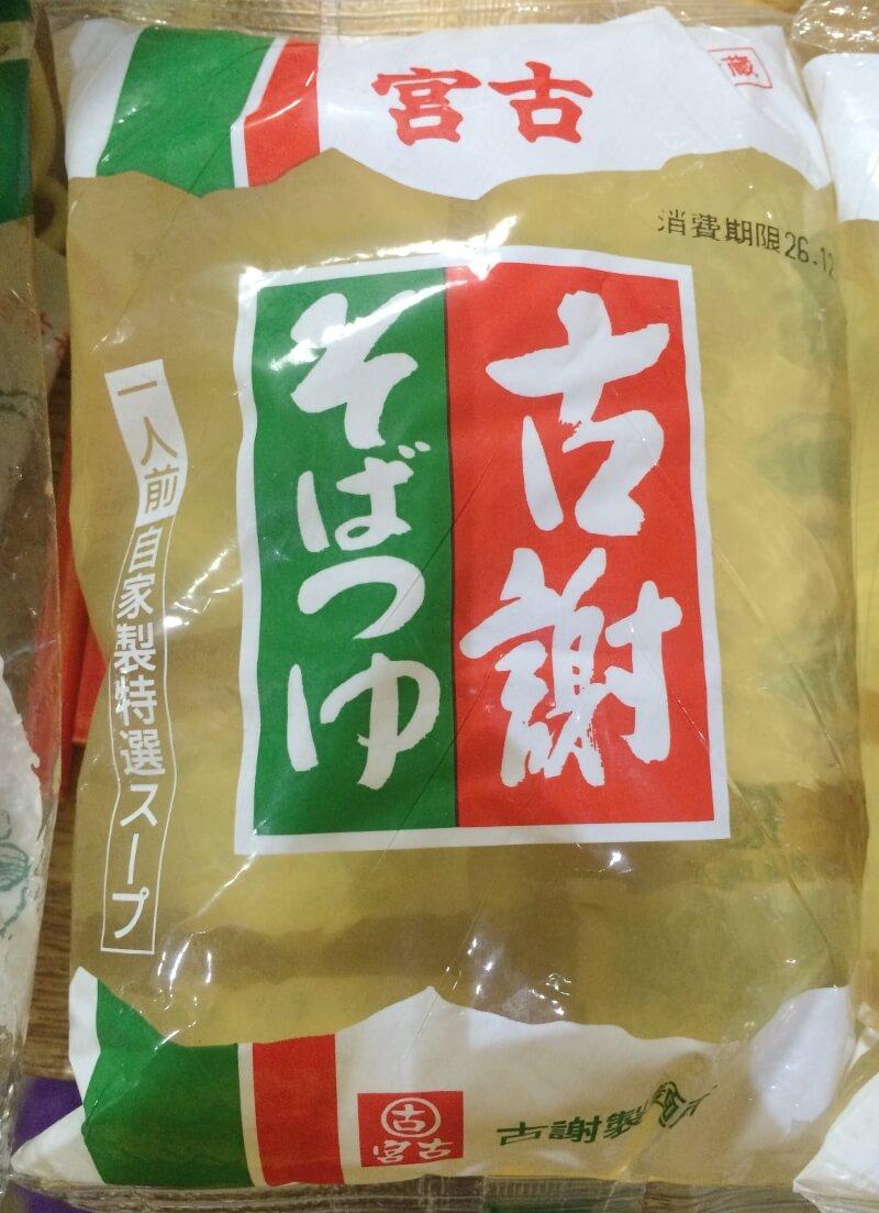 古謝製麺の宮古そばのスープ