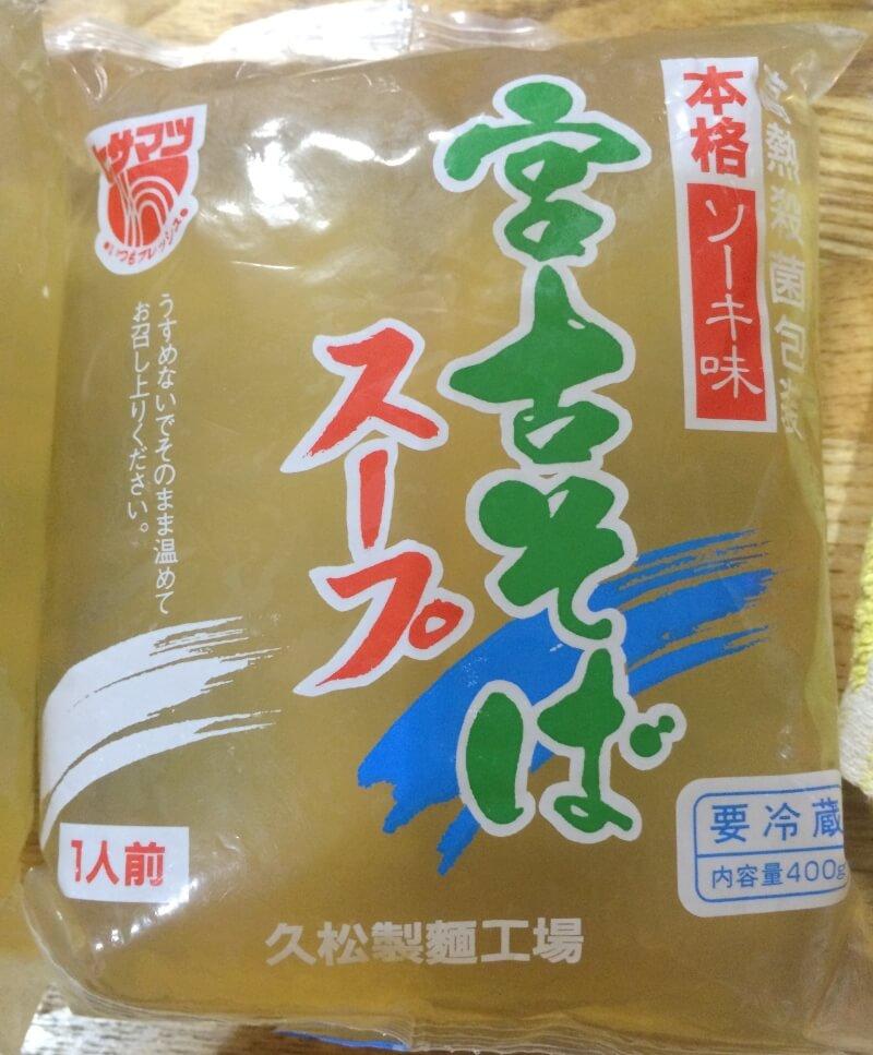 久松製麺の宮古そばのスープ