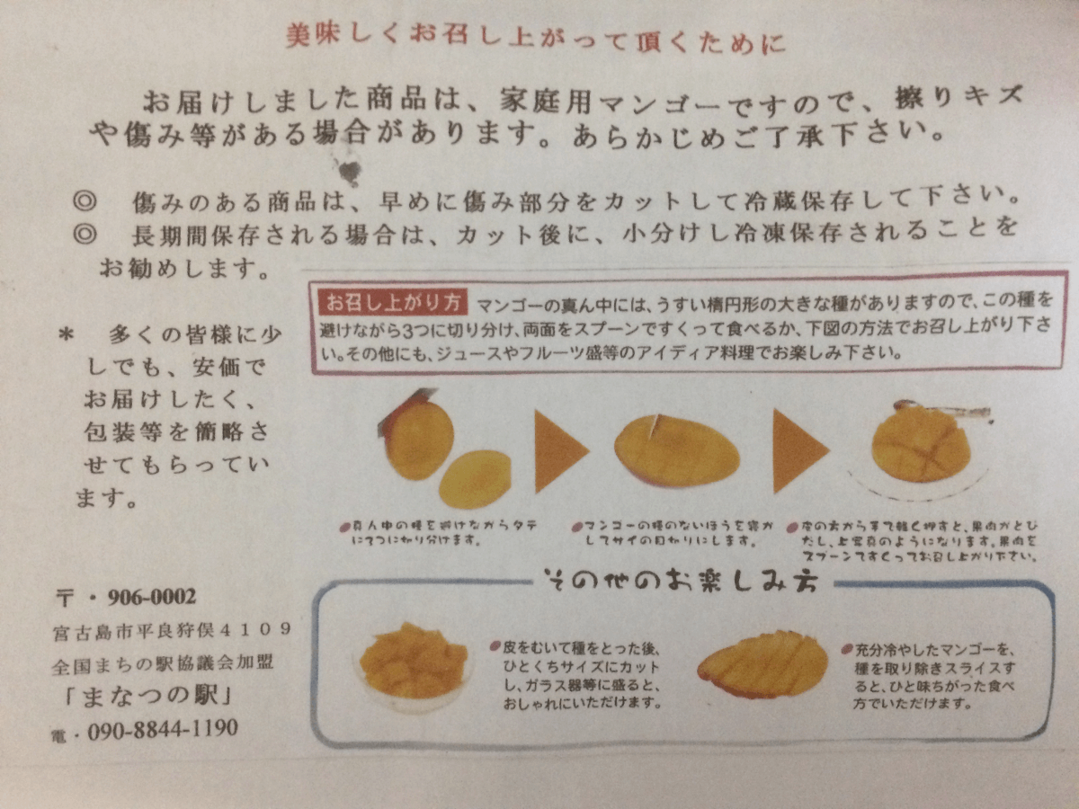 マンゴーの切り方・食べ方