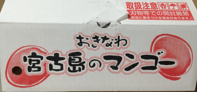 宮古島マンゴーの入ってた箱
