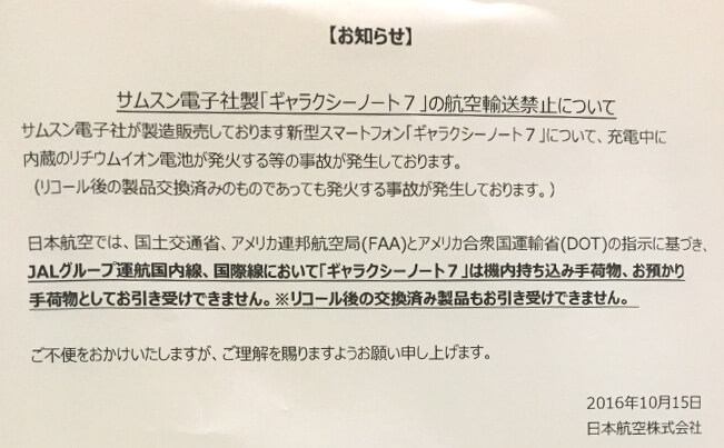 JALサムスン製スマホ「ギャラクシーノート7」の持ち込み禁止