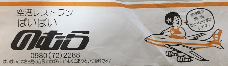 宮古空港レストラン「ぱいぱい のむら」