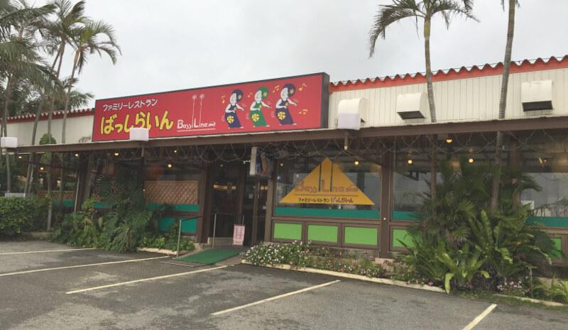 宮古島で有名レストラン「ばっしらいん」
