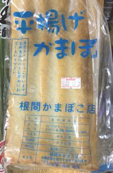 宮古島のかまぼこ(味付きで平たい)