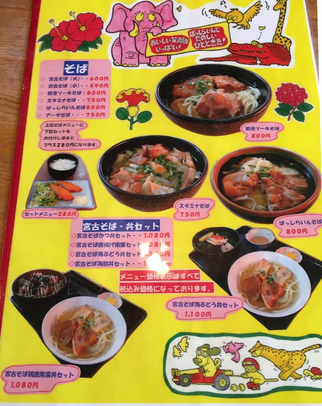 宮古島で有名レストラン「ばっしらいん」のメニュー