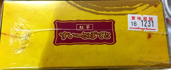 宮古島のおみやげ紅芋すいーとぽてとの賞味期限