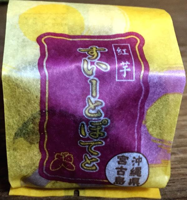 宮古島のおみやげ紅芋すいーとぽてと個別包装
