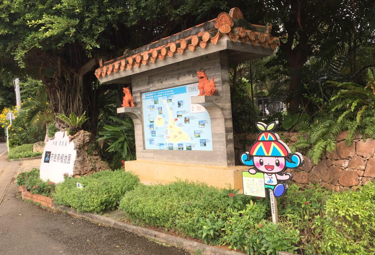 宮古島伝統工芸村の駐車場にある看板