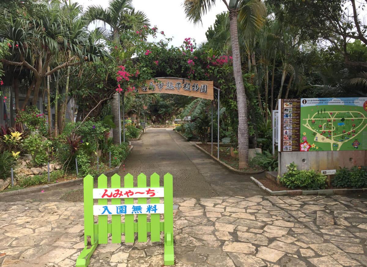 宮古島伝統工芸村の入口外観