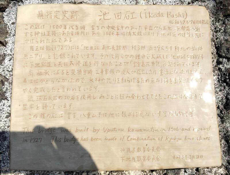 手書き(手彫り?)の池田橋の説明