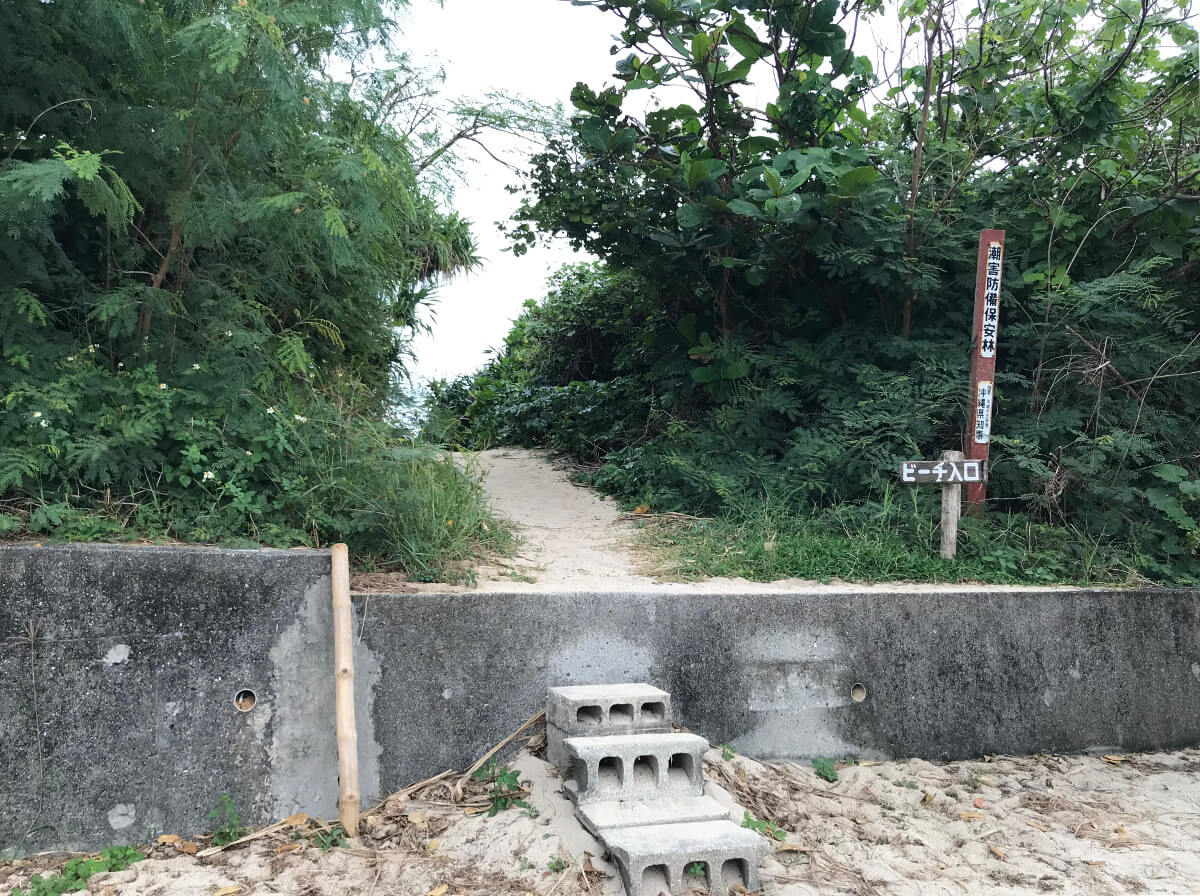 宮古島の観光スポット、池間ブロックの入り口