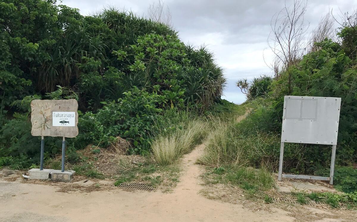 宮古島の観光スポット、池間ロープの入り口