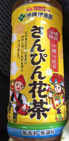 伊藤園のさんぴん茶