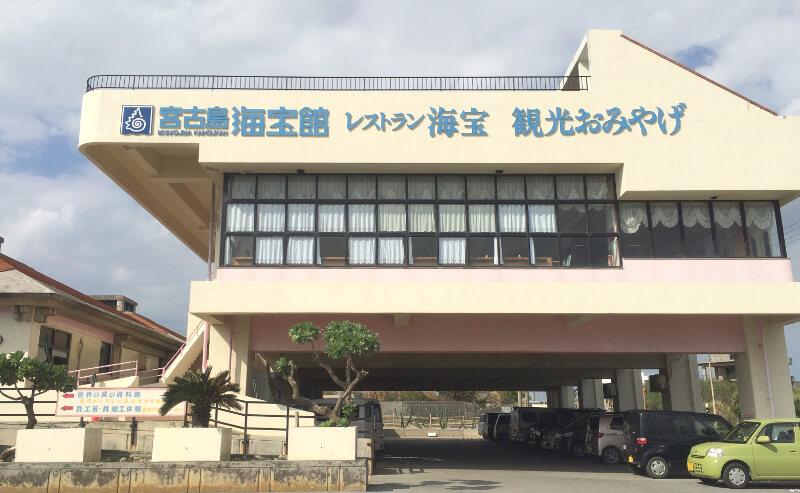 宮古島海宝館