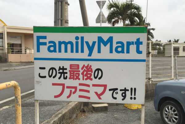 最後のファミリーマートことファミリーマート宮古鏡原店