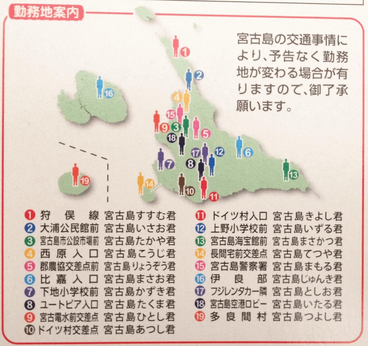 宮古島へ行くなら宮古島まもる君巡り&まもる君グッズを買おう!〜宮古島まもる君の勤務地案内図