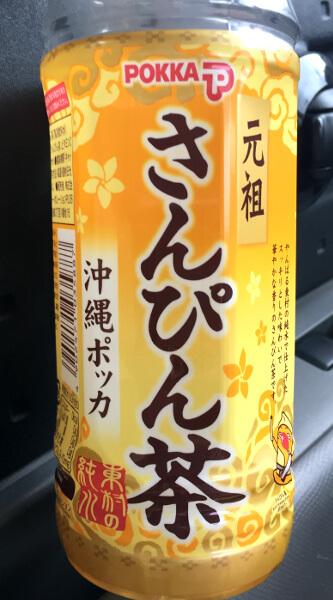 ポッカのさんぴん茶