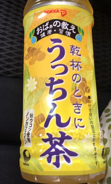 宮古島のうっちん茶