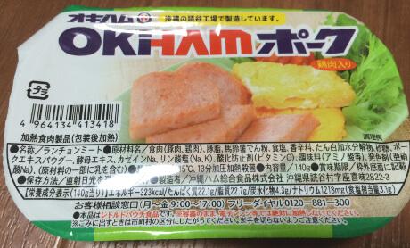 宮古島のスーパーで買ったポーク