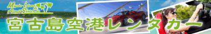 宮古島でレンタカー乗るなら宮古島空港レンタカー