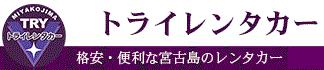 宮古島でレンタカー乗るならトライレンタカー