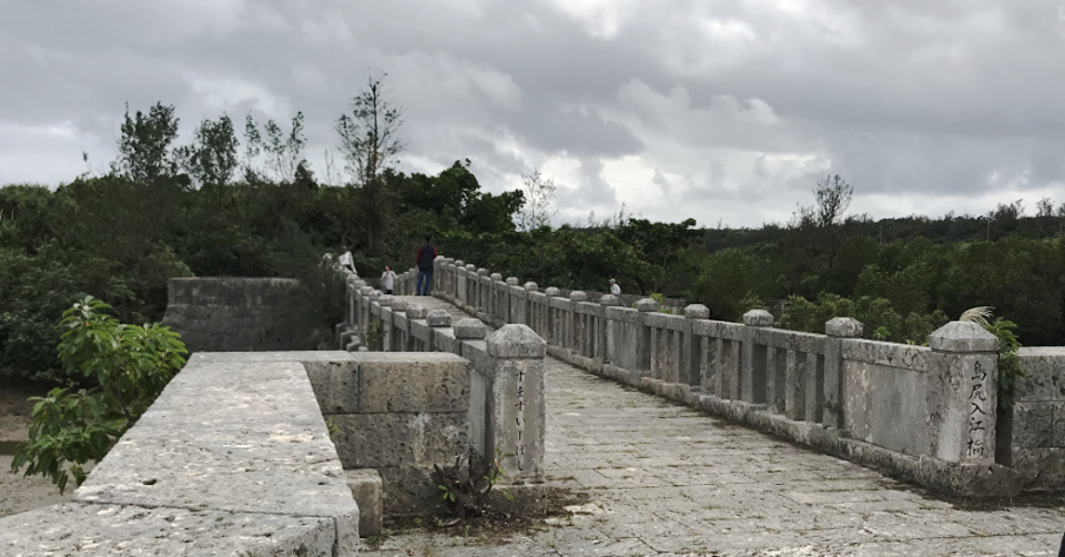 宮古島の島尻入江橋
