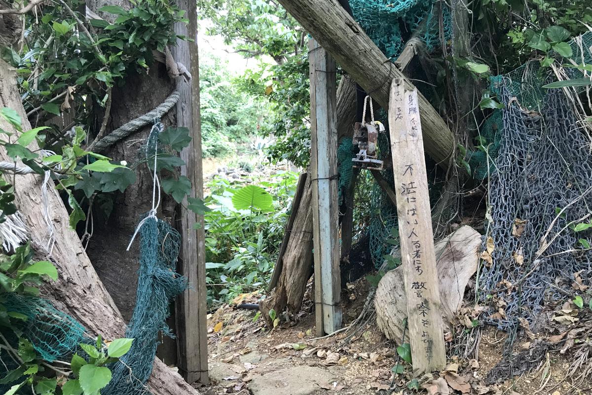 宮古島の天海山石庭の玄関口