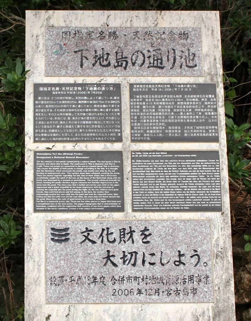宮古島通り池の説明が書かれた石碑