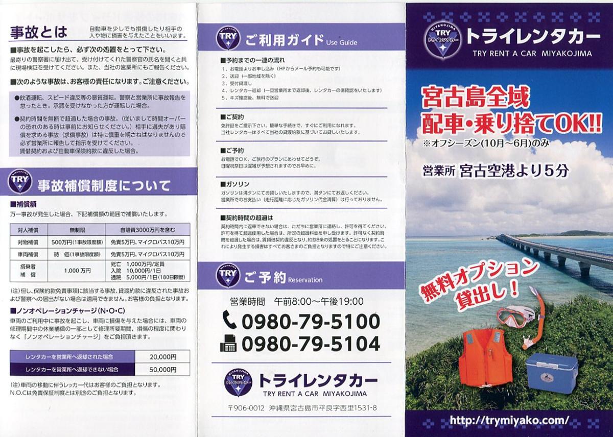宮古島トライレンタカーのちらし1
