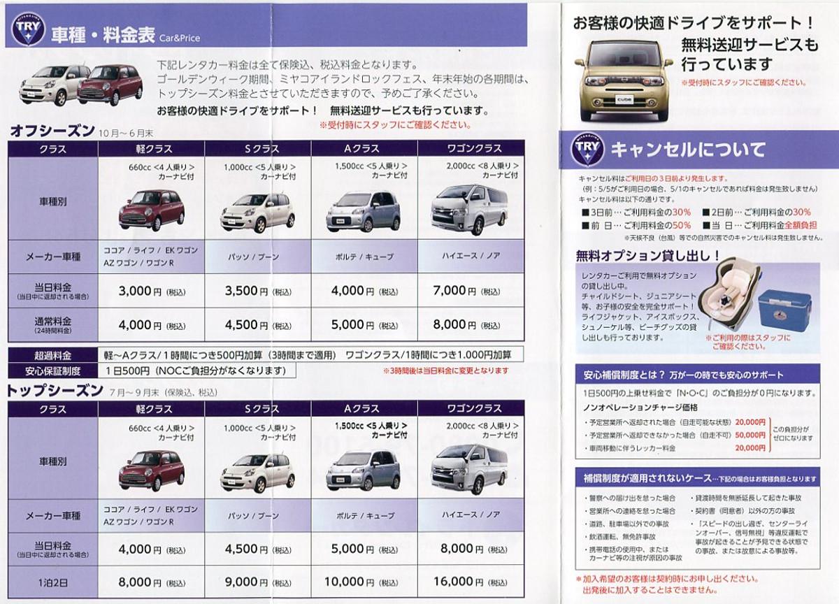 宮古島トライレンタカーのちらし2