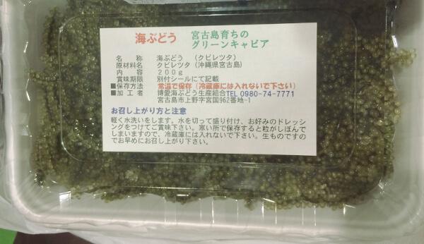 宮古島の直販所で買った海ぶどう