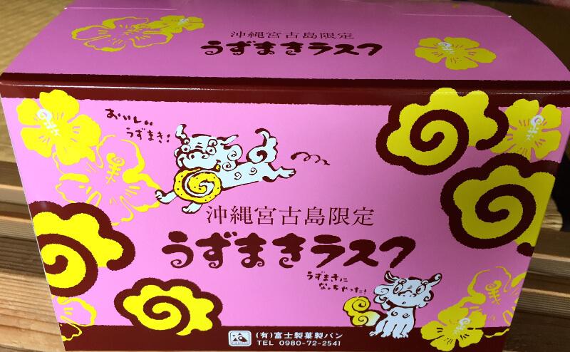 宮古島の美味しいおみやげ、うずまきラスク