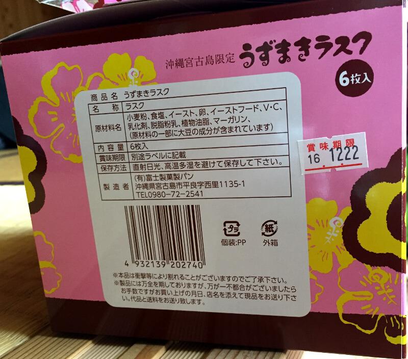 宮古島の美味しいおみやげ、うずまきラスクの賞味期限