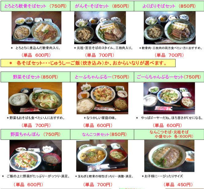 宮古島のおススメ食事屋さん、んまや〜のメニュー