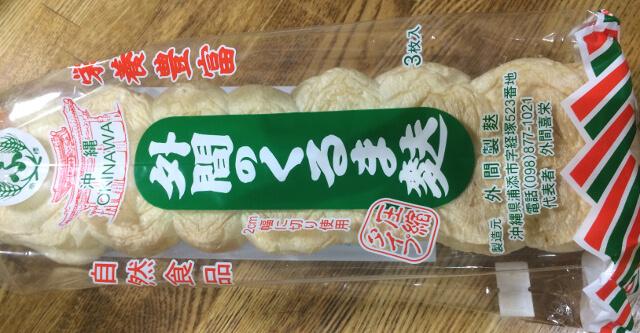 宮古島のスーパーで買ってきたお土産のくるま麩