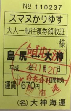 宮古島の島尻港から大神島へ向かうフェリーの切符