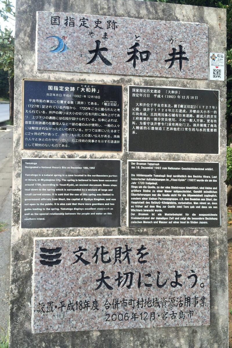 宮古島の史跡、大和井の説明書きがある石碑