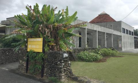 宮古島総合博物館の入口(駐車場側から)