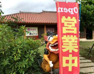 宮古島の隠れ名物の《ゆし豆腐》が毎日食べたいくらい美味しいので、春おばぁが絶対おススメ