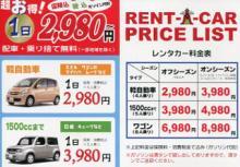 【比較】宮古島で格安レンタカー借りるなら地元のレンタカー【チラシ付き】