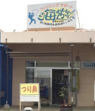 宮古島で釣り(磯釣り)を楽しみたい人はショッピングセンター内にある釣具店「海遊」がおススメ
