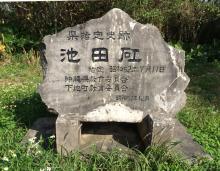 どこかのついでに見てみるのにピッタリな宮古島の名所「池田橋」